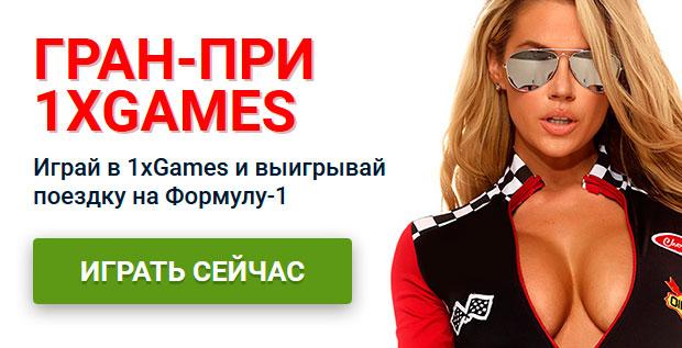 ГРАН-ПРИ 1xGames