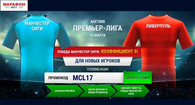 Акция: Повышенный коэффициент на матч Манчестер Сити - Ливерпуль от БК Марафон