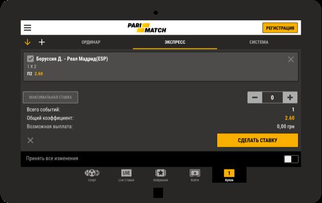Новая мобильная версия сайта БК Париматч