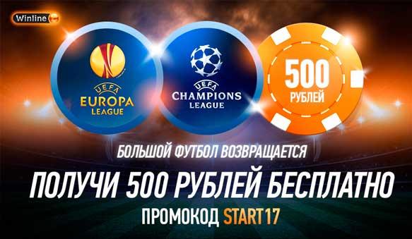 Бесплатная ставка от БК Винлайн на матчи Лиги Чемпионов и Лиги Европы