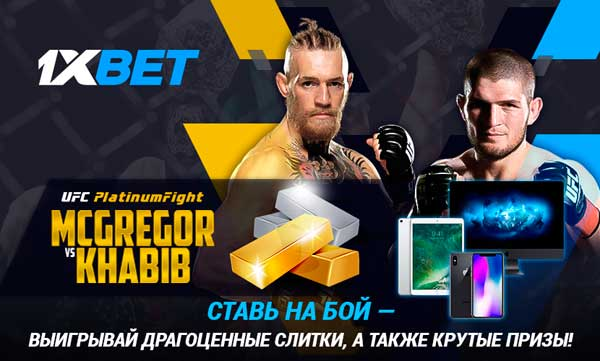 UFC Platinum Fight - акция от 1xBET